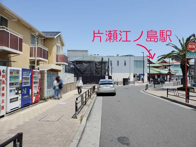片瀬江ノ島駅から歩いてすぐ