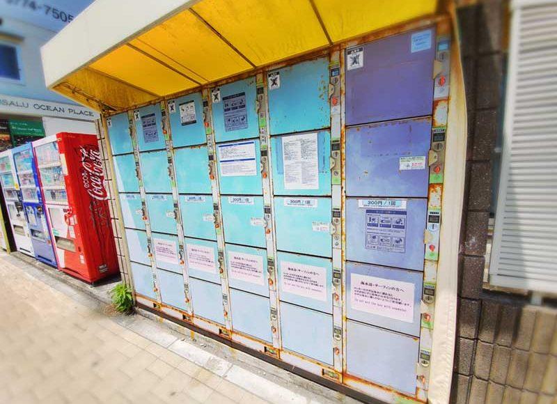 【2021片瀬江ノ島駅周辺ロッカー場所】スーツケース・荷物を預けられるコインロッカー2箇所をチェック!