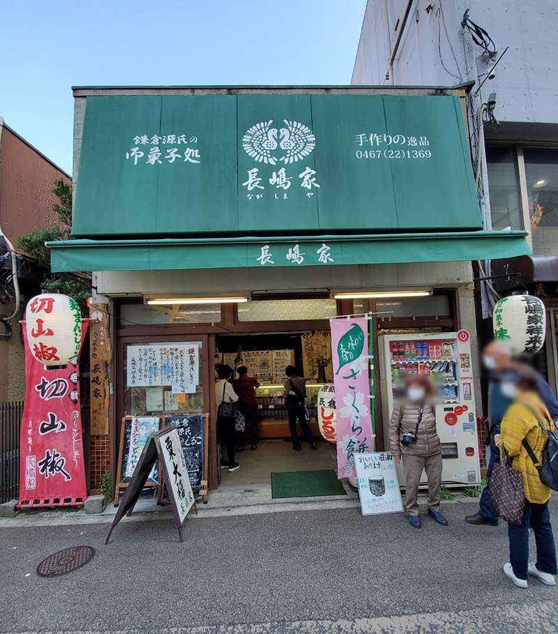 小町通りの老舗和菓子屋「長嶋家」