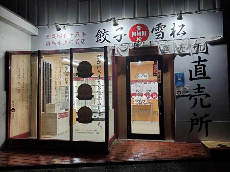 なんと無人店舗!「餃子の雪松・茅ヶ崎店」