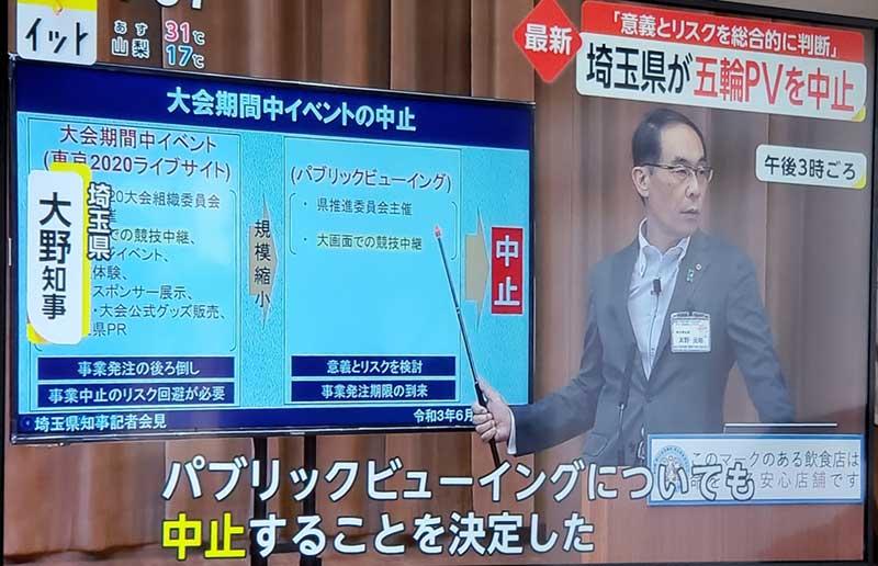 埼玉県はパブリックビューイング中止を決定している