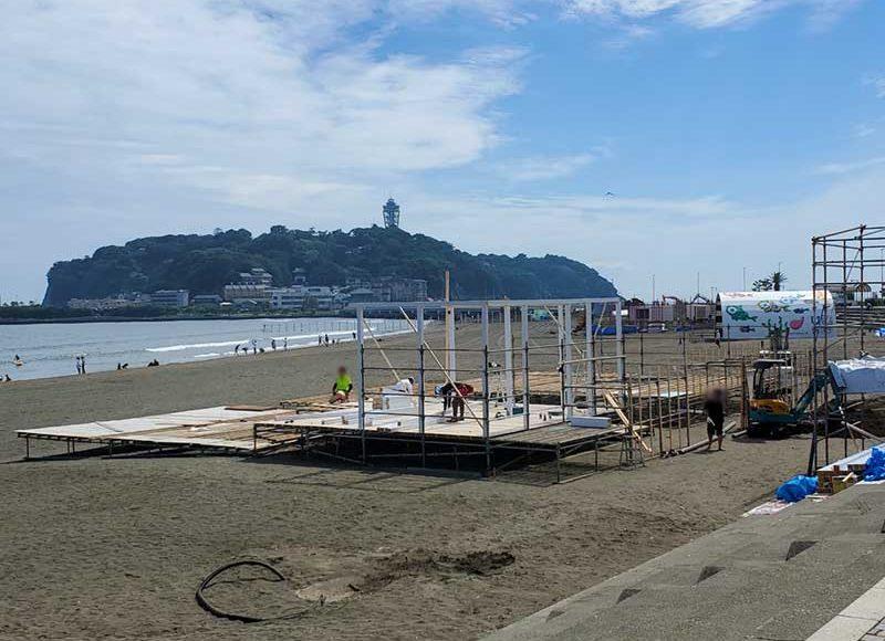 【江ノ島・片瀬東浜海水浴場パブリックビューイング】工事進んでいる?中止しないの?