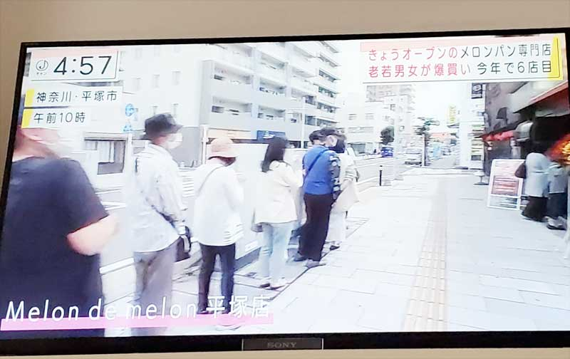 メロンデメロン平塚店はオープン日は大行列!