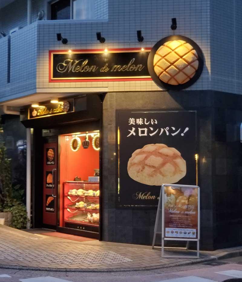 「メロンデメロン藤沢店」平日の夕方は空いていました