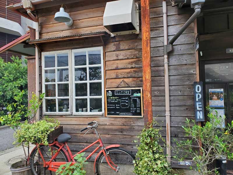 炭焼きミンナミ食堂