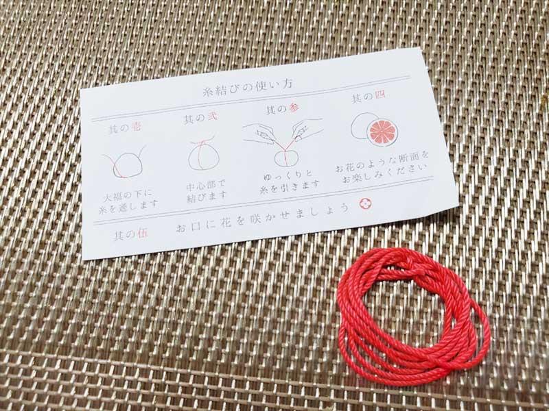 赤い糸が付属