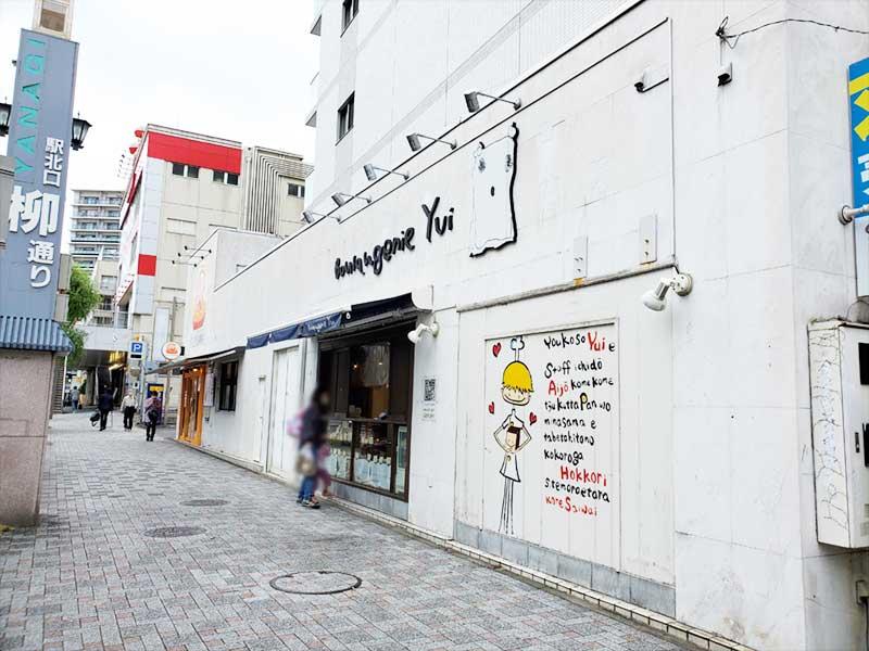 Boulangerie Yui藤沢北口店
