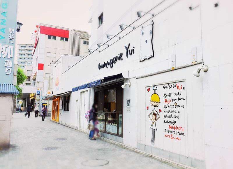 【ブーランジュリー・ユイ藤沢北口売店】柳通りのおしゃれ白壁落書きパン屋!腸活にぴったりな「スーパー大麦のバーリーマックス食パン」旨し!